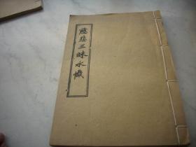 佛教书-大开本线装【慈悲三昧水忏】一册全!25/17厘米