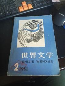 世界文学1981年第2期 总第155期