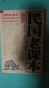 民国老课本 典藏本