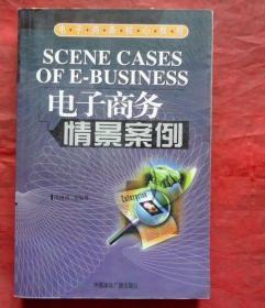 电子商务情景案例.电子商务核心教程