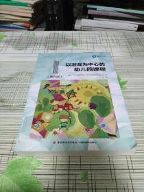 万千教育  : 以游戏为中心的幼儿园课程 (第六版)           库存新书