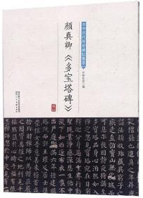 颜真卿《多宝塔碑》/中华历代传世碑帖集萃