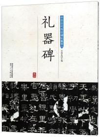 中华历代传世碑帖集萃