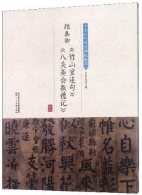 中华历代传世碑帖集萃:颜真卿《竹山堂连句》《八关斋会报德记》