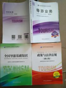 导游业务(第三版)十政策与法律法规(修订版)十全国导游基础知织(共三本合售)