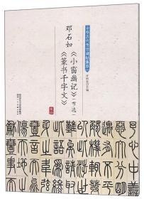 中华历代传世碑帖集萃:邓石如《小窗幽记》(节选)《篆书千字文》