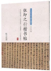 中华历代传世碑帖集萃:张即之行楷书帖