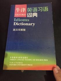 牛津英语习语词典(英汉双解版)