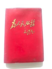 为人民服务文革日记本