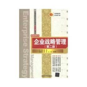 企业战略管理(第二版)徐君