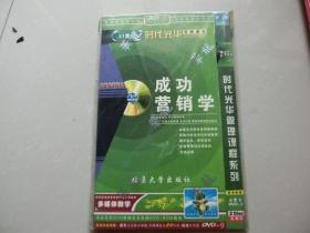 2片装DVD管理课程系列【成功营销学】北京大学出版社、H架4层
