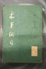 本草纲目(第三册)