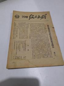 民国 群众日报增刊(6)1948.7.21