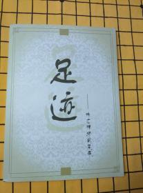 足迹——徐汇律师风采录