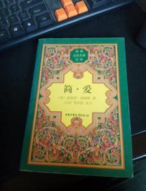 简爱 (世界文学名著宝库)精华本 ,2000年版一版一印