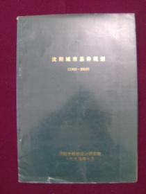 沈阳城市总体规划  (1992——2010)