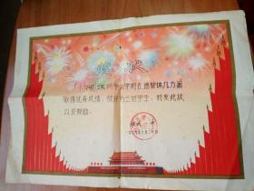 奖状; 何侃同学奖状1979