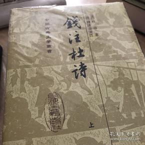 錢注杜詩(全二冊)