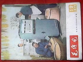 《无线电》1976年第1、2、3、4、5、7、8、9、10、11、12期【全年仅缺第6期】