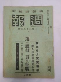 昭和17年3月25日(週报)大东亚战争日志,(张满州国谢恩大使入京)(帝国潜水艇下洋作战)