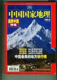 中国国家地理选美中国特辑2005年第10期