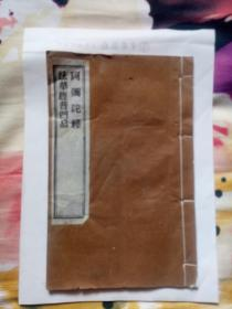 法华经普门品阿弥陀经(民国时期老版)