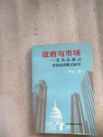 政府与市场:美、英、法、德、日市场经济模式研究