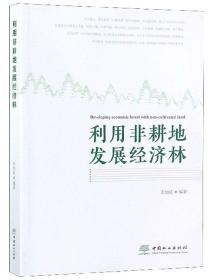 利用非耕地发展经济林