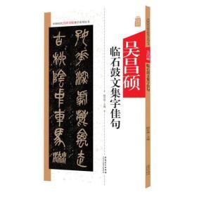 中国历代名碑名帖集字系列丛书·吴昌硕临石鼓文集字佳句
