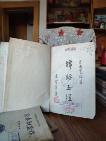 棉紡工程  全冊  民國版  初版