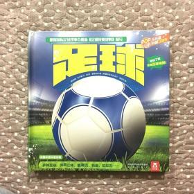 乐乐趣科普立体书:足球