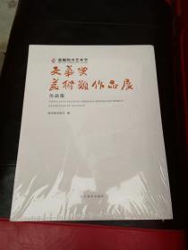 首届四川艺术节文华奖美术类作品展作品集