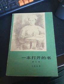 一本打开的书,第三部,一版一印1992年版