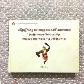 嘎称多非物质文化遗产及文物名录图典(藏、汉文) -横开本