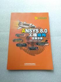 ANSYS 8.0工程结构实例分析(计算机工程应用系列)