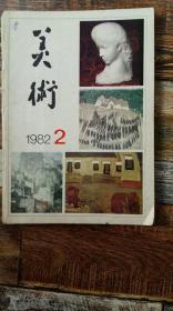 美术1982年第2期 (动向造型与素描的基本训练)