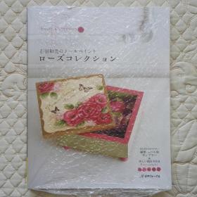 石田和美のトールペイントローズコレクション 日文原版