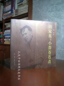 《田家英与小莽苍苍斋》生活·读书·新知三联书店