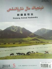 新疆畜牧业2018年5期