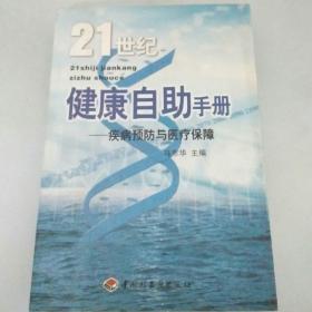 21世纪健康自助手册:疾病预防与医疗保障