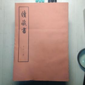 续藏书   (全十一册)