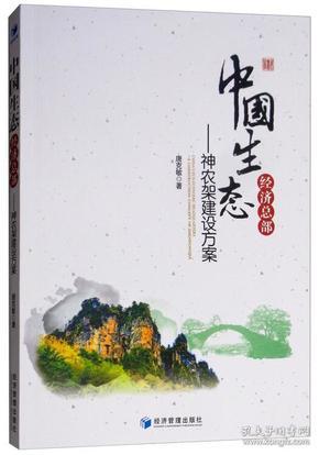 中国生态经济总部:神农架建设方案
