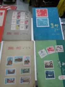 1958年《集邮》7本合售,  其中有1本59年