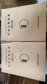 北京敦善青少年管乐   实用合奏曲集圆号分谱一,二两册合售
