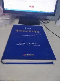 中国欧洲商务年鉴(2005)