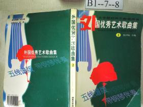 大专院校声乐教学用书:外国优秀艺术歌曲集2(五线谱版)(带钢琴伴奏)