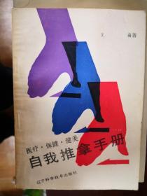 自我推拿手册【南车库】67