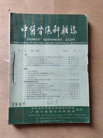 中医骨伤科杂志 1987