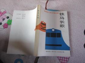 铁马长歌----建国四十周年征文集