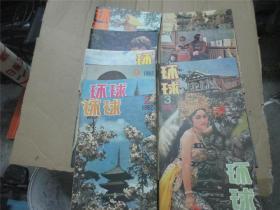 环球 1982年1-12期全年缺1、7期共10本合售
